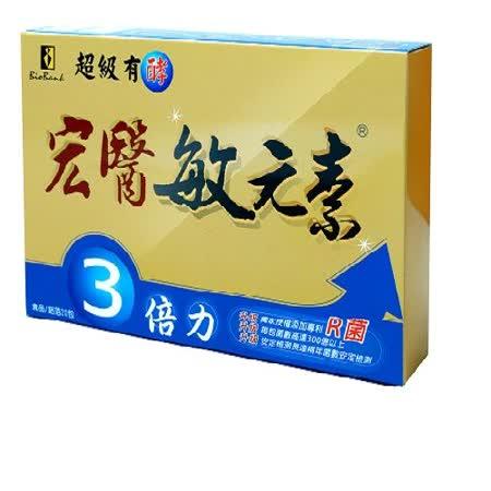 超級有酵宏醫敏元素3倍力單盒(20入/盒)