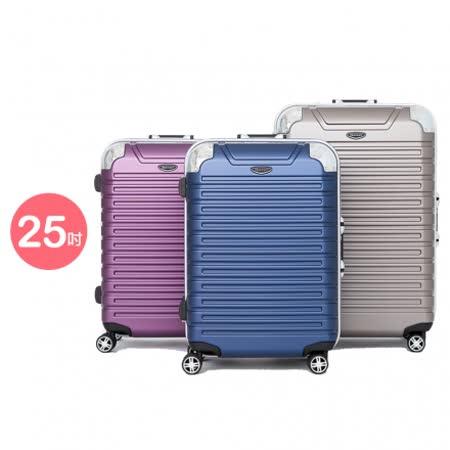 【EMINENT雅仕】25吋台灣監造 鋁框箱 行李箱 旅行箱(三色可選9Q3) -friDay購物 x GoHappy