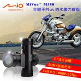 Mio MiVue M580 金剛王Plus防水電力線版 機車行車記錄器(送6好禮-16G卡+掛鉤+擦拭布+胎壓錶+收納網+香氛)