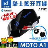 id221 MOTO A1 機車安全帽無線藍芽耳機