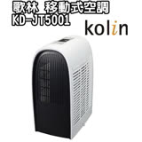 Kolin歌林 DIY 移動式空調 KD-JT5001(福利品)