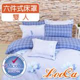 LooCa 揚風百合抗菌柔絲絨六件式床罩組(雙人)