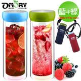 【OMORY】寬口雙層隔熱玻璃瓶360ML/附水杯套-(2入組藍+綠)