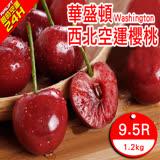 【果之蔬】限時空運 華盛頓西北空運櫻桃 9.5ROW 1.2kg