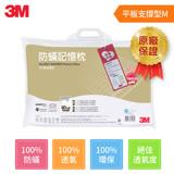 ★福利品★3M 防蹣記憶枕-平板支撐型(M)