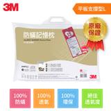 ★福利品★3M 防蹣記憶枕-平板支撐型(L)