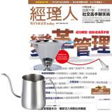 《經理人月刊》1年12期 贈 304不鏽鋼手沖咖啡2件組