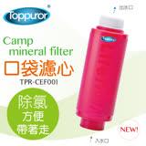 【泰浦樂 Toppuror】口袋型戶外淨水器【中空絲膜濾心】TPR-CEF001