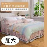 伊柔寢飾 100%天絲 加大雙人七件式床罩組 - 美妙世界