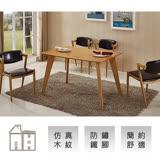 AT HOME-喬絲4尺木紋餐桌椅組(一桌四椅)