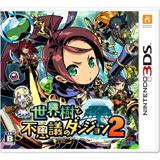 Nintendo 3DS 世界樹與不可思議的迷宮2 – 日文版