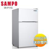 【SAMPO聲寶】100L 定頻直冷二門冰箱 SR-P11G