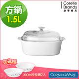 【美國康寧 Corningware】1.5L方型陶瓷康寧鍋-純白