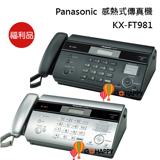 《Panasonic》 國際牌感熱式傳真機 KX-FT981 (經典黑/時尚銀)