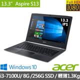 Acer宏碁Aspire S13 13.3吋FHD/i3-7100U雙核心/8G/256GSSD/Win10優雅便攜 效能筆電 極致黑(S5-371-33HA)