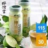 【檸治靈】窖藏蜜醋飲 即飲醋飲料115ml(30瓶/箱)
