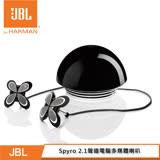 JBL Spyro 2.1聲道電腦多媒體喇叭