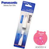 Panasonic 國際牌 EW-DS32 牙刷專用刷頭(WEW-0959) 2入裝