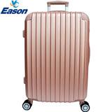 【YC Eason】皇家系列20吋ABS硬殼行李箱(玫瑰金-可加大 海關鎖)