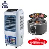 【大家源】負離子DC直流水冷扇45L TCY-8909贈送戶外旋風燒烤爐TCY-3705(市價3980)