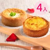 (免運) 艾波索-無限乳酪4吋派系列任選4件-(原味/草莓/芒果/抹茶)