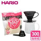【日本HARIO】經典V60個人獨享咖啡濾杯4件組