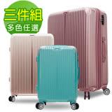 【ARTBOX】時尚格調-20+24+28吋三件組PC可加大鏡面行李箱(多色任選)