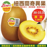 【果之蔬】Zespri紐西蘭黃金奇異果【25-27顆/3.3kg±10%/原裝箱】