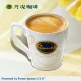 【7/18】丹堤咖啡12oz兌換券