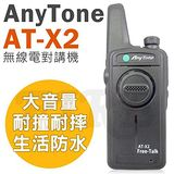 Anytone AT-X2 無線電對講機 大音量 耐用耐摔 生活防水 軍規標準 ATX2