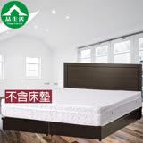 【品生活】簡約二件式房間組2色可選(床頭片+床底)(單人加大3.5尺)