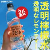 三得利Suntory 檸檬茶550ml