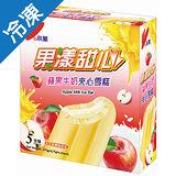 小美果漾甜心蘋果牛奶夾心冰棒75G*