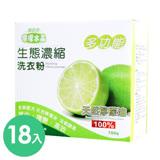 御衣坊多功能生態濃縮檸檬油洗衣粉700gx18盒/箱