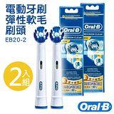 【德國百靈Oral-B】電動牙刷彈性軟毛刷頭(2入) EB20-2