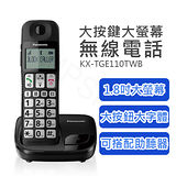 【國際牌PANASONIC】大按鍵大螢幕無線電話 KX-TGE110TWB
