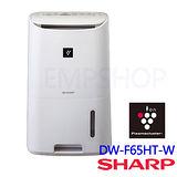 【夏普SHARP】6.5L自動除菌離子溫濕感應除濕機 DW-F65HT-W