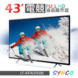 【新格SYNCO】43吋液晶顯示器 LT-43TA25D(B)