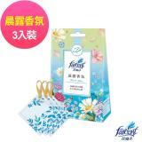 【花仙子】衣物香氛袋-晨露香氛(3入/組)