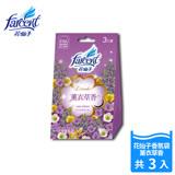 【花仙子】衣物香氛袋-薰衣草香(3入/組)