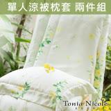 Tonia Nicole 東妮寢飾 弗羅倫絲100%天絲單人涼被枕套兩件組