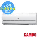 【SAMPO 聲寶】3-5坪定頻分離式冷氣AM-PA22L/AU-PA22