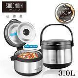 SADOMAIN 仙德曼 輕量燜燒提鍋(不鏽鋼) 3.0L