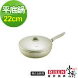 掌廚 RIKEN日本理研單柄平底鍋-22cm(含蓋)