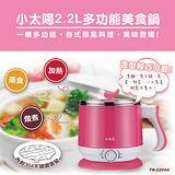 【福利品】小太陽2.2L多功能美食鍋(桃紅)TR-2209G