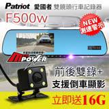 愛國者 F500W 聯詠頂規 前後雙鏡GPS測速 行車紀錄器(送16G Class10記憶卡)