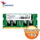 ADATA 威剛 DDR4 2400 16G 筆記型記憶體