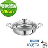 掌廚 LORETTA七層複合金雙柄萬用鍋-28cm(含蓋)