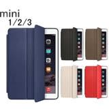 APPLE IPAD MINI(1/2/3) SMART CASE  皮革材質 (原廠半價出清)