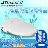 【台灣吉田】單冷水暖座智能型微電腦馬桶蓋/JT-101C